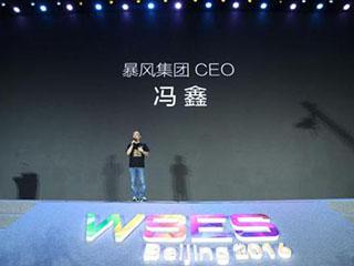 暴风:冯鑫质押1055万股占所持股份15%