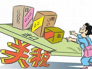 消费品进口关税又要降了 海淘商品价会降吗