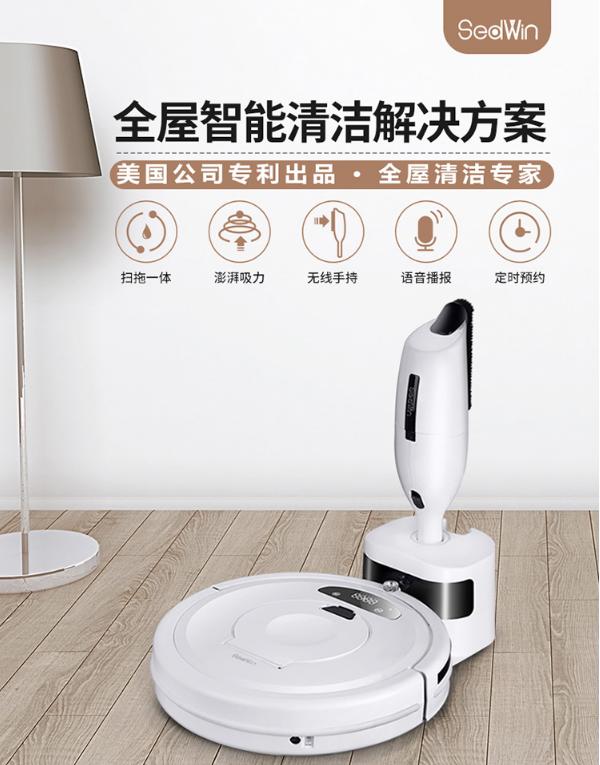 森德威SK-7扫地机器人京东预售 只要899