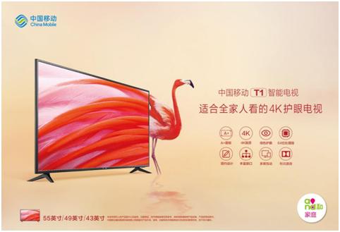 中国移动成首个推自有品牌健康4K电视运营商