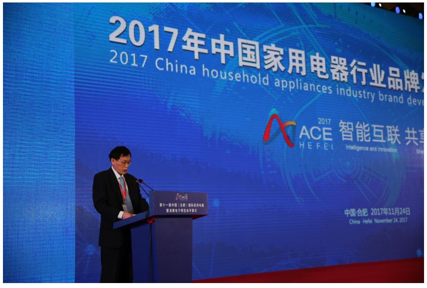 2016-2017年度中国家用电器行业品牌评价结果发布