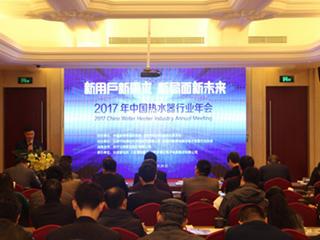 2017年中国热水器行业年会在合肥召开