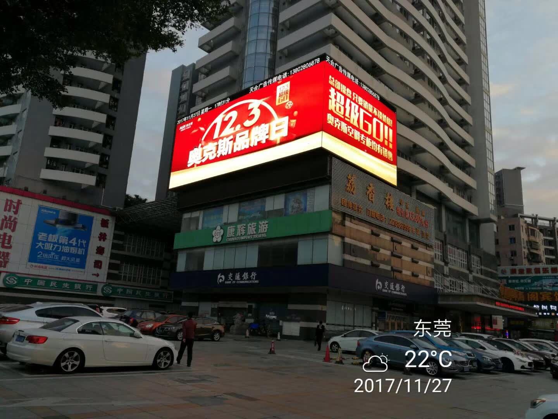 12·3闪耀登场, 奥克斯超级品牌日燃爆全国