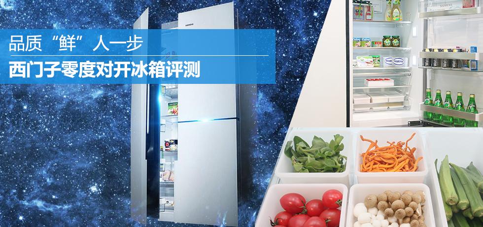 """品质""""鲜""""人一步 利发国际lifa88零度对开冰箱评测"""