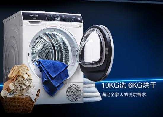 西门子家电iQ500系列洗干一体机大容量满足全家洗烘需求