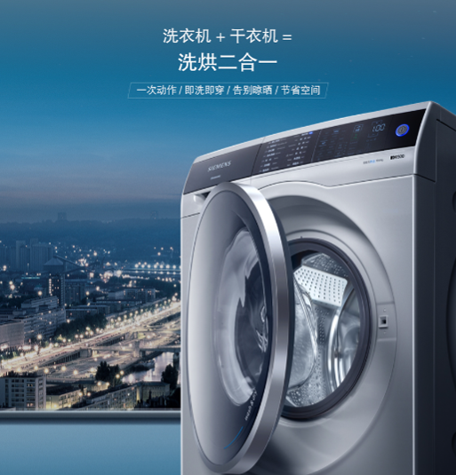 西门子家电iQ500系列洗干一体机融合洗烘二合一需求