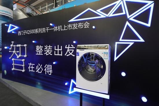 西门子家电iQ500系列洗干一体机上市发布会