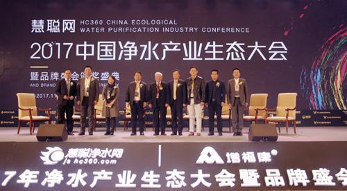朗诗德加冕2017中国净水产业生态大会2项大奖