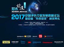 2017中国净水行业发展高峰论坛