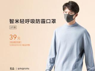 智米防霾口罩上市:KN95超强透气 39元3只