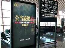 """助力美好生活 红顶奖广告""""机场刷屏""""传递品质信念"""