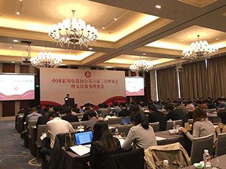 中国家用电器协会第六届三次理事会暨五次常务理事会召开