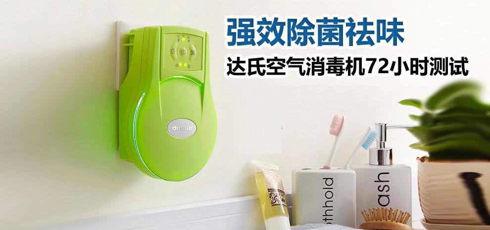 强效除菌祛味 达氏空气消毒机72小时测试