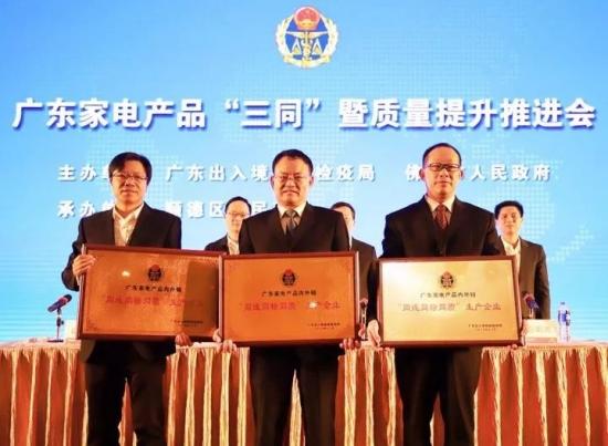 海信容声冰箱代表(中)出席会议并领奖