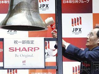 夏普从东京证券交易所二板市场重返主板市场