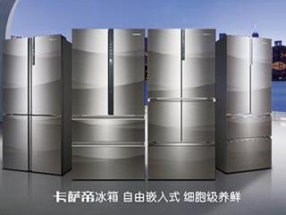 卡萨帝帛拉蒂套系上市 4大前沿产品打造高端矩阵