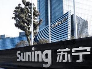 苏宁减持阿里股份套现32.5亿加大公司投入