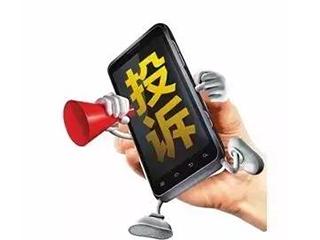 网购商品质量及售后投诉超4成 手机、家电类居多
