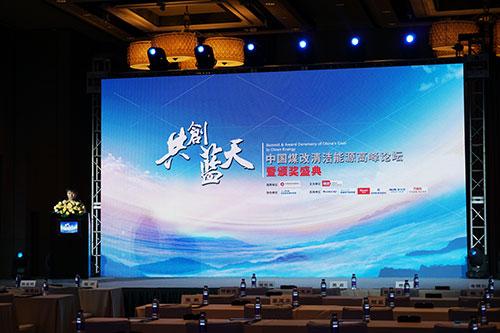 2017中国煤改清洁能源高峰论坛
