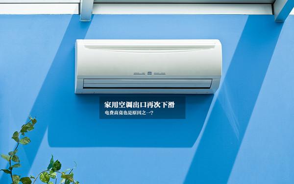 空调出口量再次下滑 电费高竟是原因之一?