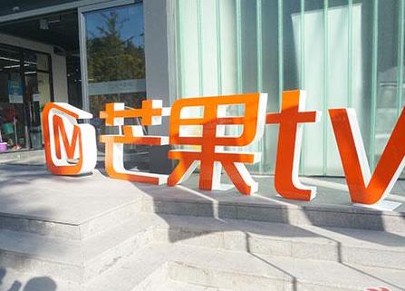 第一梯队普亏 芒果TV为何宣布盈利?