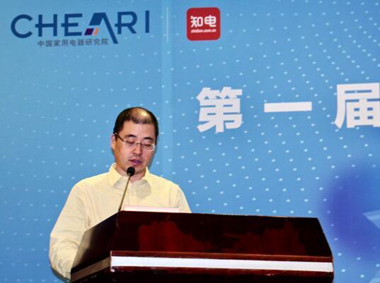 中国家用电器研究院院长助理、知电CEO发表大会致辞