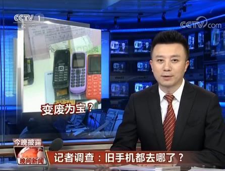 央视调查:一吨废旧利发国际手机客户端可提炼150克黄金