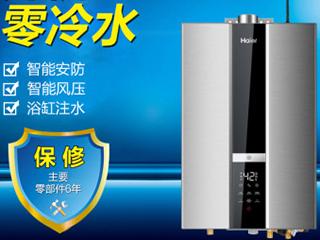 零冷水:助推燃气热水器进军高端市场