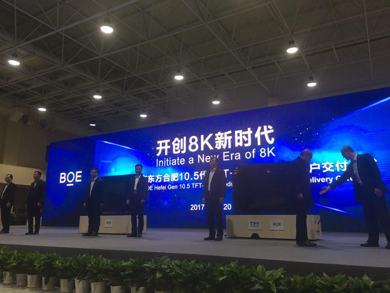 全球首条10.5代线投产 京东方已执8K牛耳