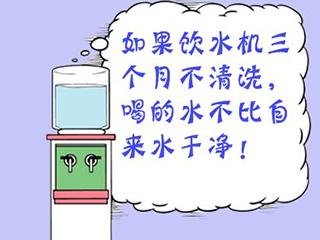 饮水机的水到底能不能喝?对健康有影响吗