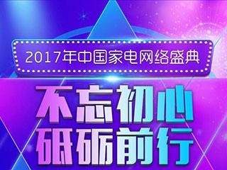 2017中国家电业:不忘初心 砥砺前行