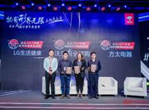 方太喜获京东2017年度最佳创新消费体验品牌大奖