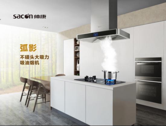 """1227品质源于科技 帅康荣获""""大厨电影响力黑马奖""""465.png"""