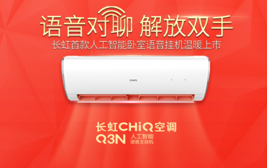 长虹CHiQ空调Q3N化身时间猎人 重新定义卧室空调