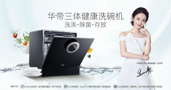天猫携手华帝等品牌成立洗碗机生态联盟