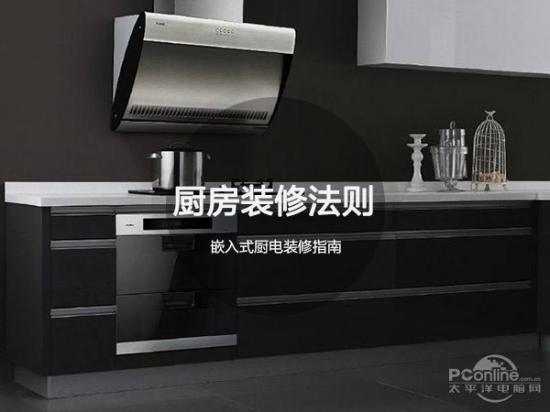 准备购房的你:厨房装修不得不知的几大要点你知道吗