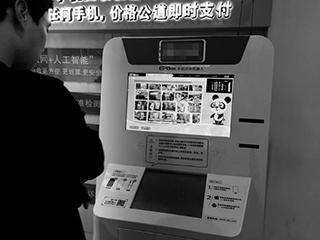 西安出现手机回收机器人 现场清洗个人信息完成付款