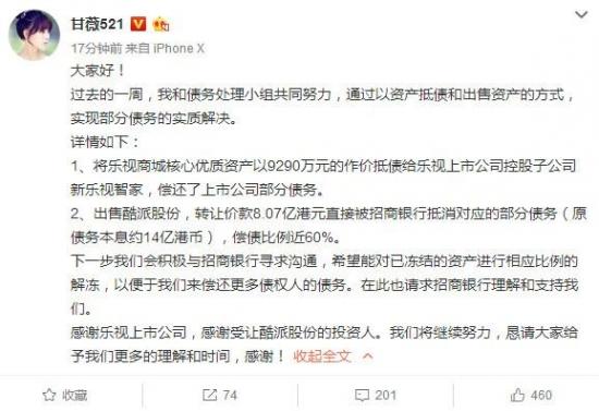 甘薇发文:已为贾跃亭解决部分债务 请给我们时间