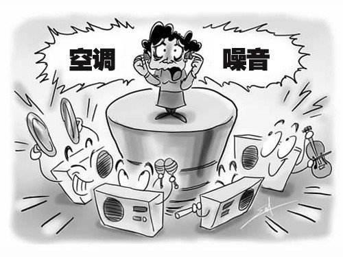 检测空调噪音的四种方法 你都知道吗?