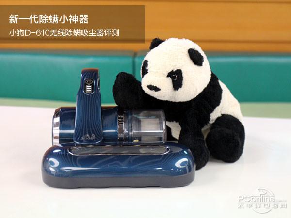 小狗电器除螨小神器 D-610无线除螨仪评测