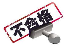 北京市质监局:空气净化器近3成不合格