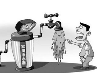劣质净水器更易污染水源 真假好坏要区分