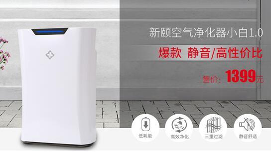 新颐空气净化器小白1.0  净化高效还低噪