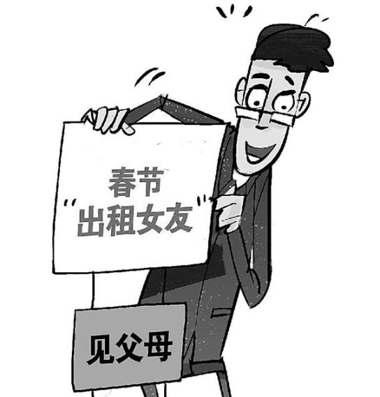 """20天花1万?解锁""""租过年女友""""新姿势"""