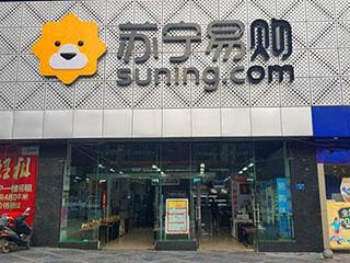 为突出零售主业 苏宁云商拟易名苏宁易购