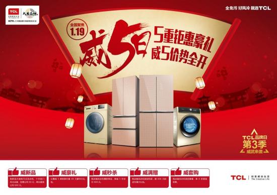 威5日促销威武来袭 TCL冰箱沙龙娱乐网为新年健康助力