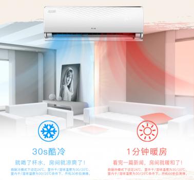 奥克斯变频空调雅典娜,采用了极速制冷热技术