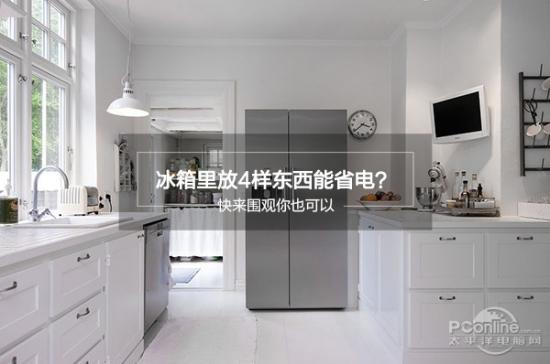 冰箱都是家电中比较持续耗能的一样产品