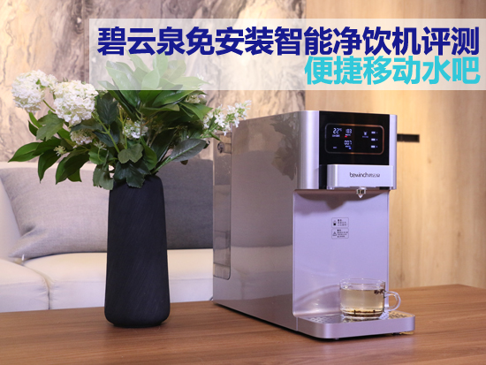 碧云泉免安装智能净饮机JST-R505采用四级过滤系统