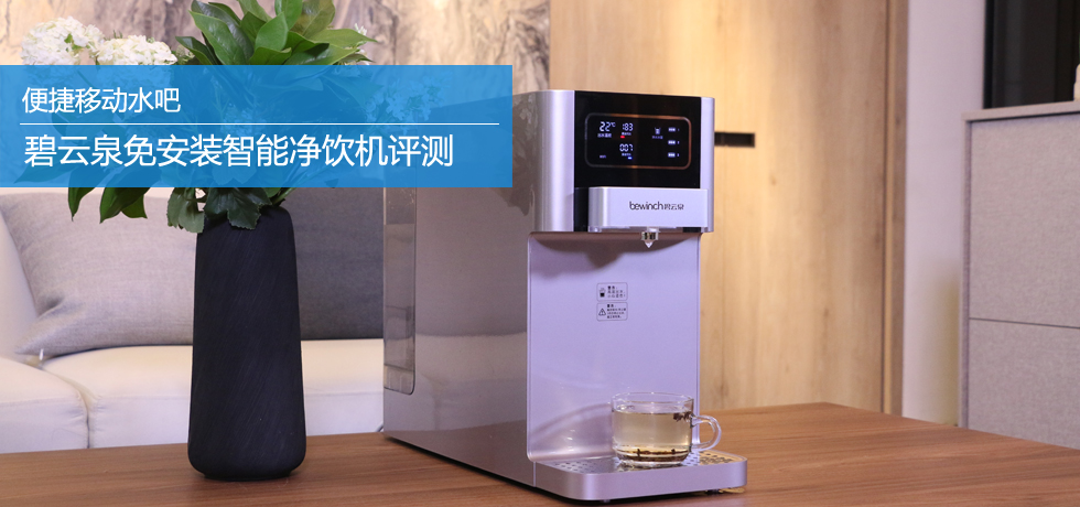 便捷移动水吧 碧云泉免安装智能净饮机评测